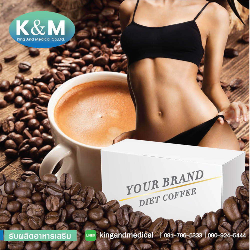 กาแฟปรุงสำเร็จชนิดผง สูตรควบคุมน้ำหนัก